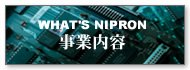 WHAT'S NIPRON 事業内容